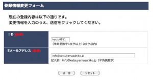 登録変更フォーム