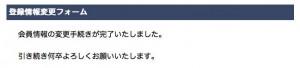 登録変更フォーム4