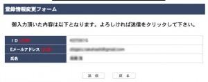 katsuya_change01