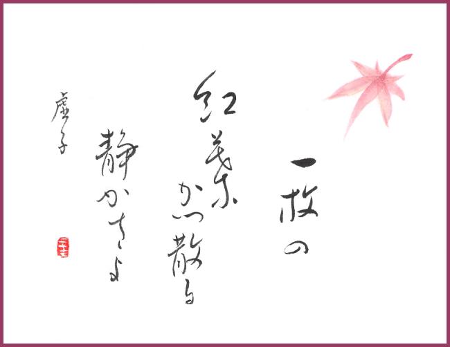 「 一枚の紅葉 かつ散る 静かさよ 」 高浜虚子