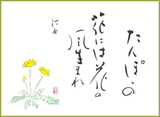 たんぽぽの花には花の風生まれ 汀女