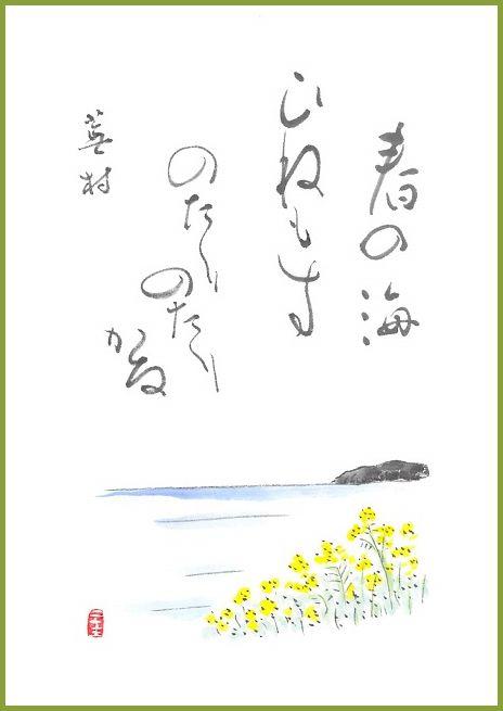 春の海 ひねもす のたりのたりかな 蕪村
